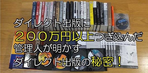 ダイレクト出版に200万円以上つぎ込んだ管理人が明かす、ダイレクト出版の秘密